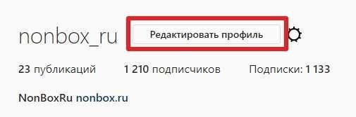 Як видалити сторінку в Инстаграме назавжди або тимчасово