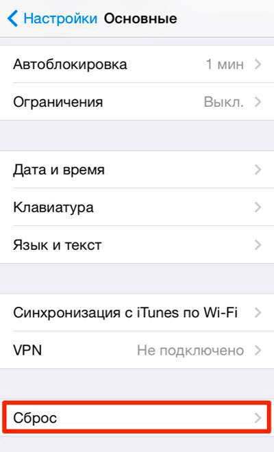 Як видалити всі з Айфона, стерти дані на iPhone