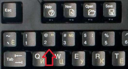 Як на клавіатурі набрати «собаку» – три способи для ПК та ноутбука