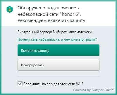 Kaspersky Secure Connection: що це за програма і як видалити?