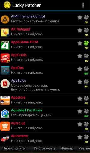 Lucky Patcher – як користуватися софтом на Андроїд