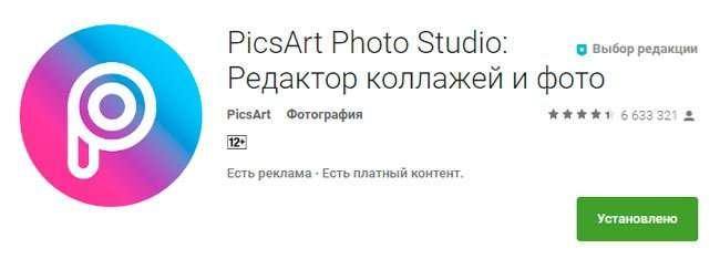 Пікс Арт Фотошоп онлайн для компютера як запустити?