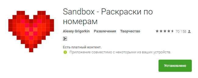 Sandbox розфарбування по номерах скачати на Андроїд для дітей і дорослих