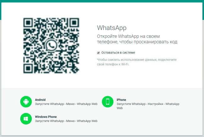 Як зайти в Ватсап з компютера – WhatsApp на ПК