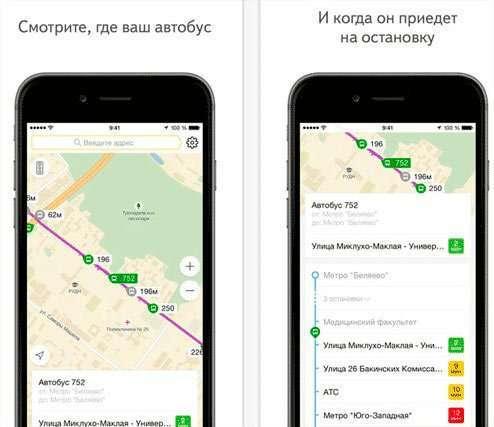 Яндекс Транспорт онлайн для компютера без скачування