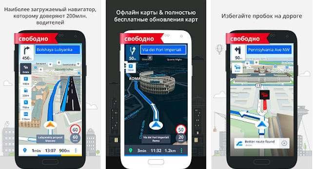 Кращий навігатор для Андроїд 2017 по Росії без інтернету