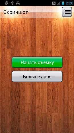 Як зробити скріншот на Андроїд різними способами