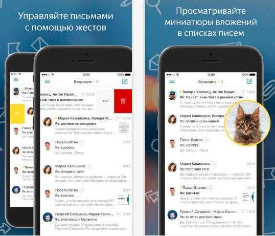 Яндекс Пошта – вхід на мою пошту, реєстрація, налаштування