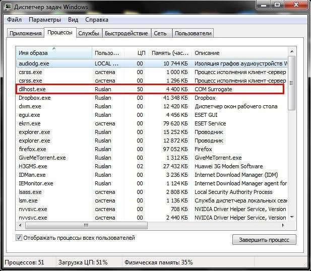 COM Surrogate: що це за процес, чому вантажить систему