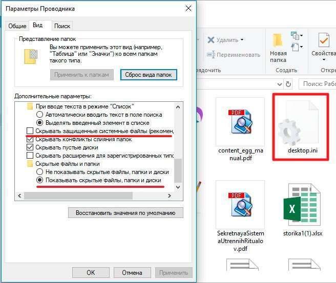 Desktop.ini – що це за файл, як прибрати з робочого столу?