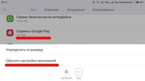 Виправляємо помилку Додаток сервіси Google Play зупинено
