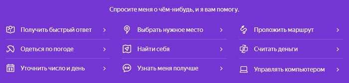 «Аліса» Яндекс помічник – що це, як завантажити і запустити