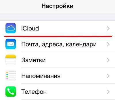 Як відвязати від iPhone Apple ID – навіщо це робити?