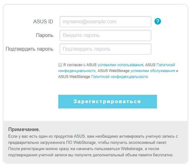 ASUS Webstorage – що це за програма, потрібна вона