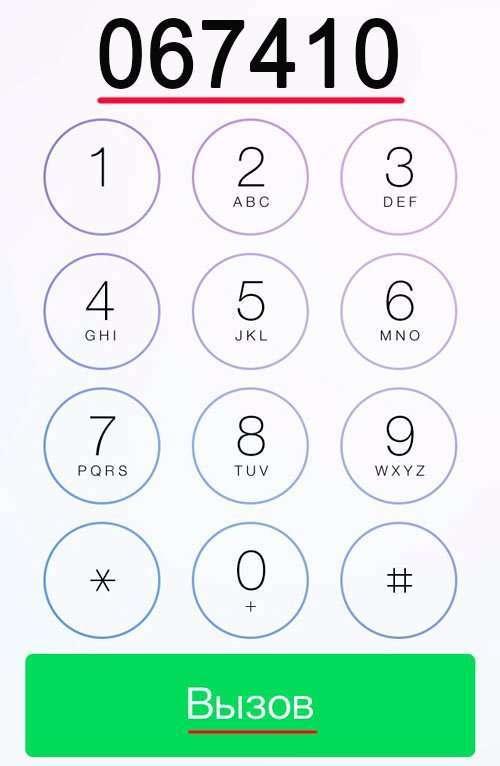 Як дізнатися свій номер Білайн різними способами