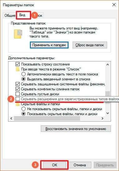 Як змінити розширення файлу у Windows 10 – актуальні способи