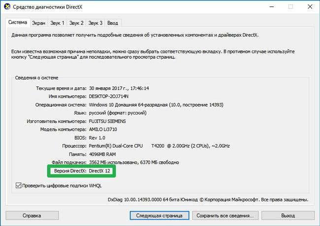 Як видалити DirectX на Windows 7 і інших версіях ОС Microsoft