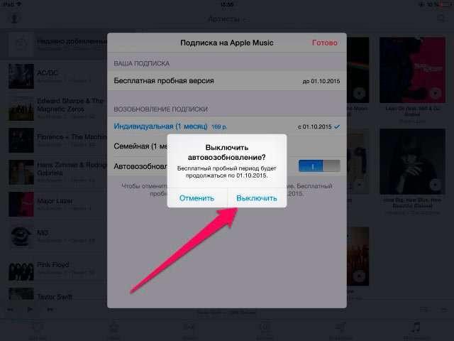 Як скасувати підписку в Appstore на непотрібні сервіси
