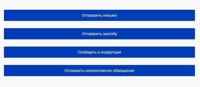 Як написати лист президенту Росії Путіну особисто