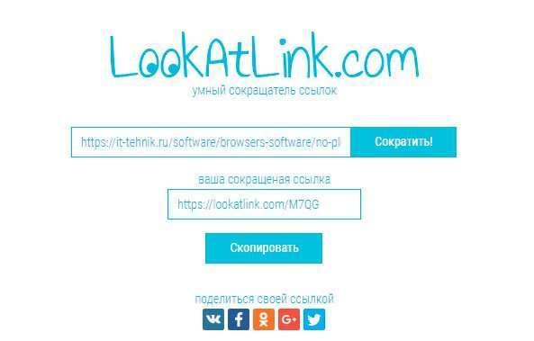 Сервіс Lookatlink – скорочення посилань зі статистикою