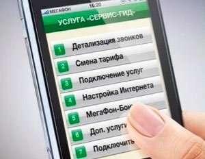 Як дізнатися свій номер Мегафон