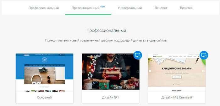 Конструктор сайтів nethouse.ru – вхід на сайт, промокод, відео інструкція