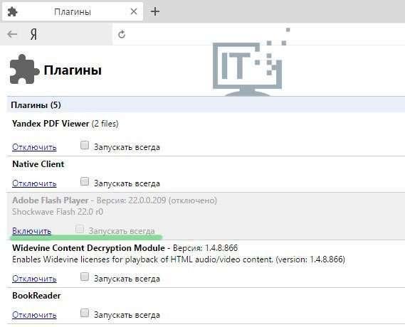 Не вдалося завантажити плагін – що робити в Яндекс браузері?