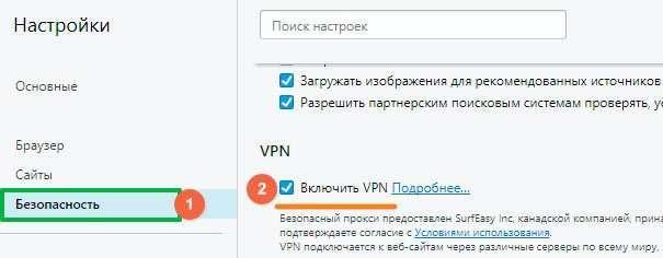 Як в Опері включити VPN на компютері та смартфоні