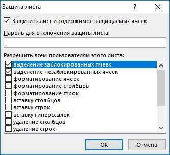 Як зняти захист з аркуша Excel, не знаючи пароль?