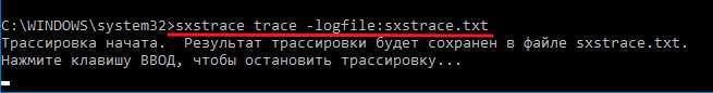 Sxstrace exe – як усунути помилку Windows 7