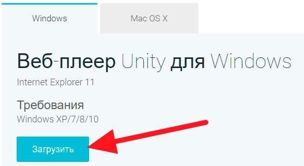 Unity Web Player що це за програма, для чого потрібна?