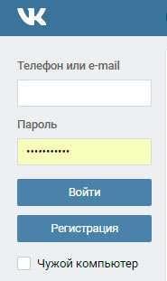 Vk.com Вконтакте Моя сторінка – як увійти, користуватися?