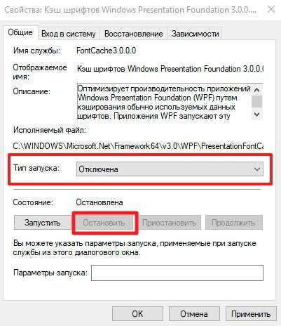 PresentationFontCache.exe – що це за процес, чому він вантажить систему