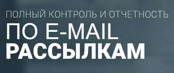 Emailing Marketer сервіс для розсилки листів на email