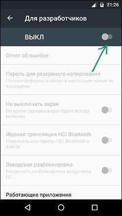 Включаємо режим розробника Android