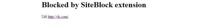 Як заблокувати сайт, щоб він не відкривався