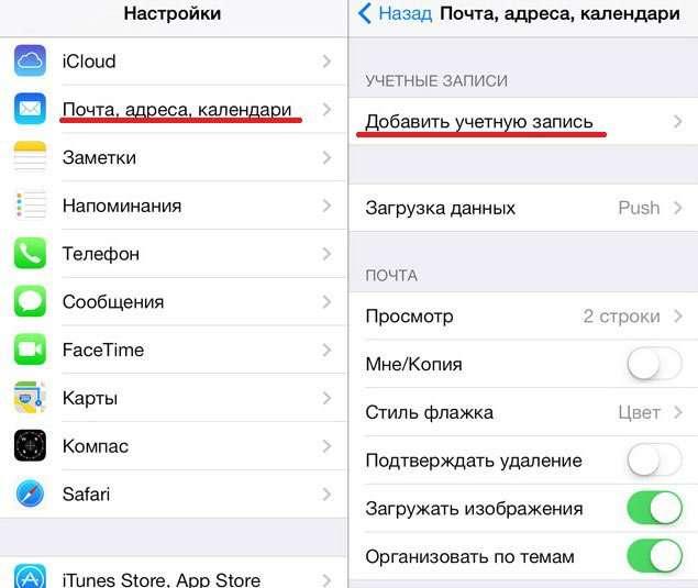 Як перенести контакти з Айфона на Андроїд