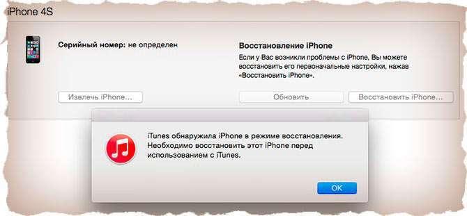 Як ввести Айфон в DFU режим, що це таке?