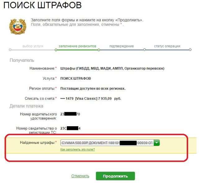 2 способи, як сплатити штраф ГИБДД через Ощадбанк онлайн