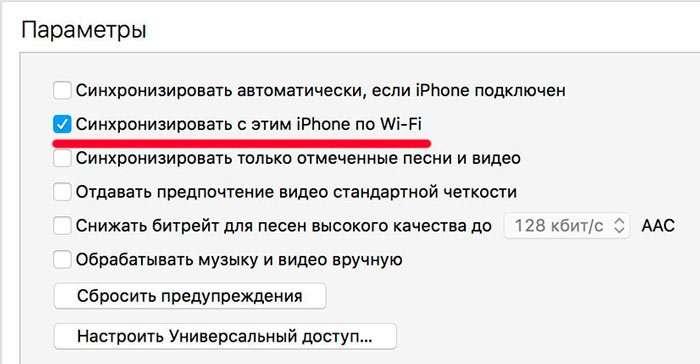 Як синхронізувати iPhone з компютером