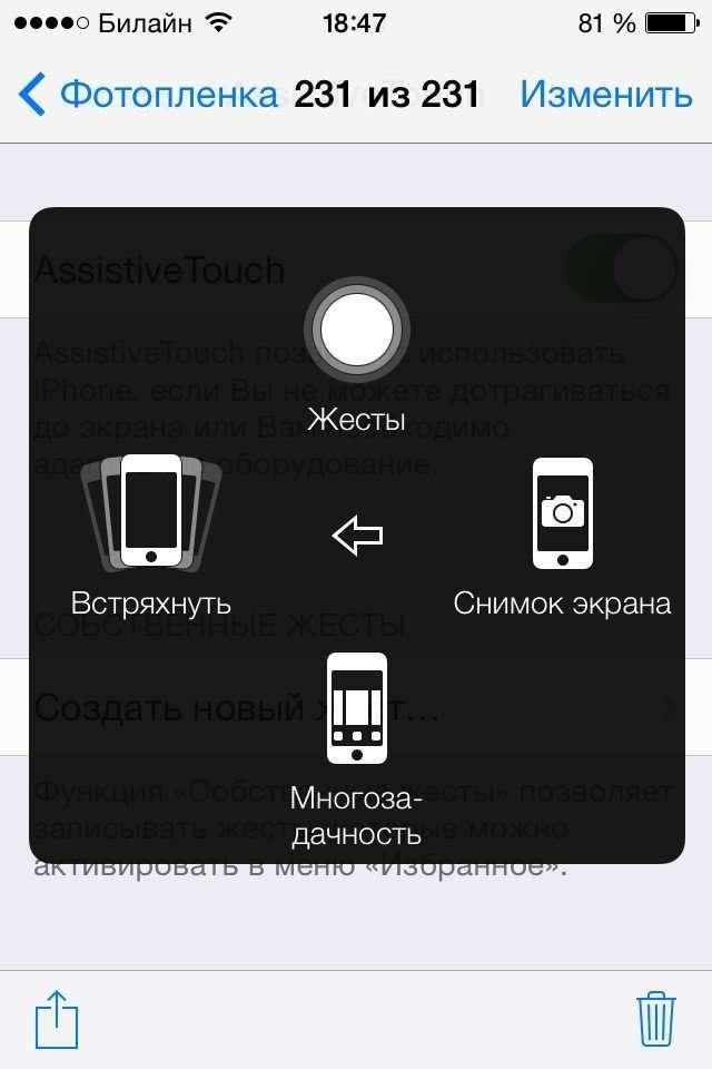 Як зробити скріншот на Айфоне різними способами