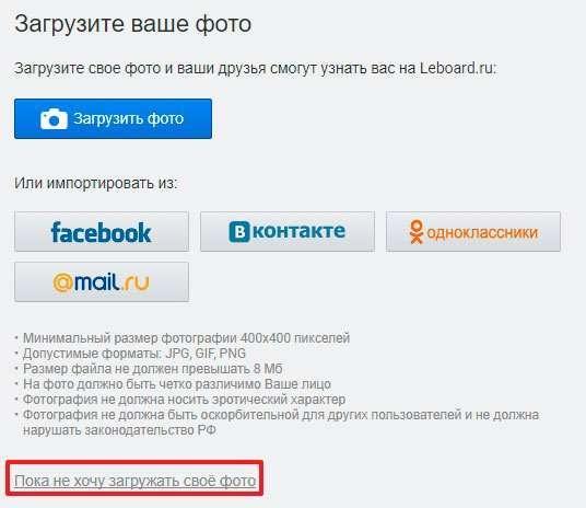 Leboard ru – що це за сайт, чи варто його боятися?