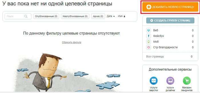 Конструктор сайтів lpgenerator.ru – вхід і створення сторінок