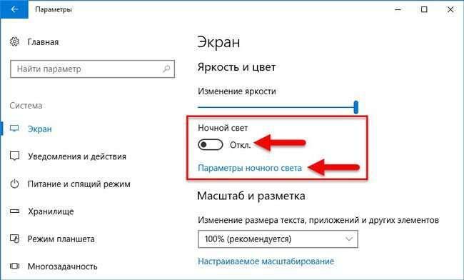 Нічний режим Windows 10: як включити або відключити