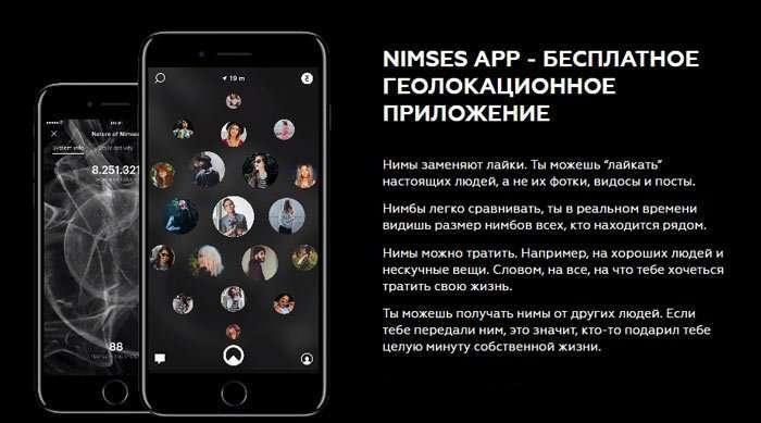 Nimses – соціальна мережа з можливістю заробітку