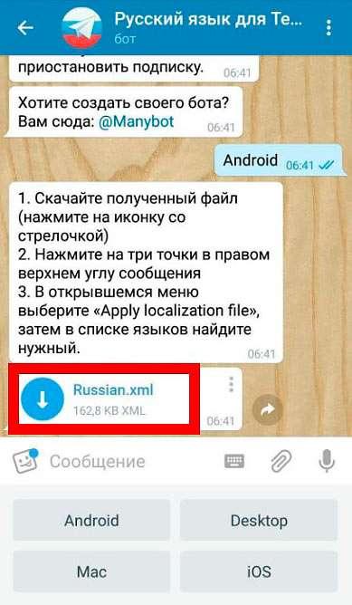 Як зробити російську мову в Телеграмі на різних операційних системах