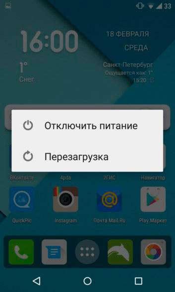 Як прибрати на телефоні безпечний режим Андроїд