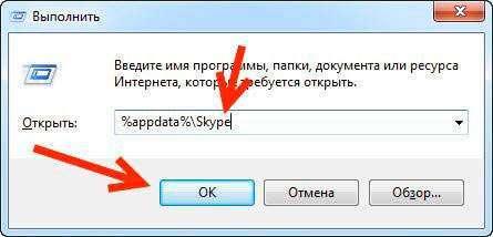 Не відкривається Скайп на компютері – що робити, які причини і рішення?