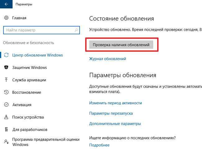 Як виправити SYSTEM SERVICE EXCEPTION Windows 10