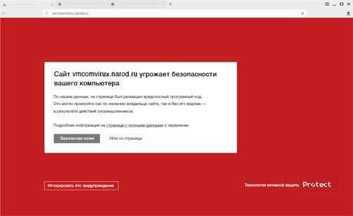 Як відключити Protect в Яндекс браузері – систему захисту Протект